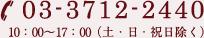 03-3712-2440 10:00から17:00(土・日・祝日除く)